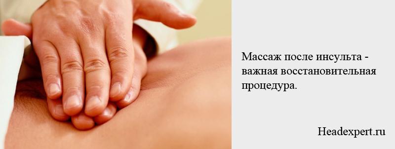 Восстановление после инсульта невозможно без массажа