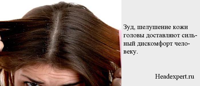 Зуд и шелушение кожи головы доставляют сильный дискомфорт человеку