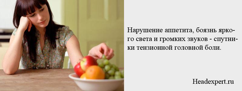При тензионной головной боли часто наблюдается потеря аппетита, звуко-и светобоязнь
