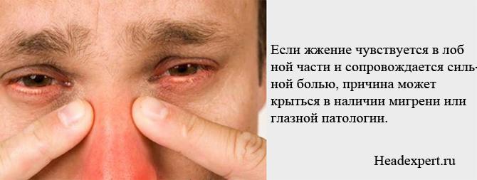 Жжение в области глаз может быть связано с синуситом