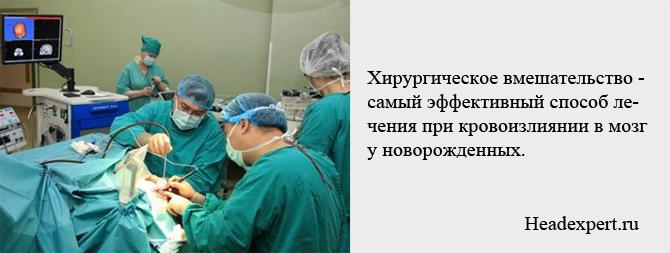 Хирургическое вмешательство - самый эффективный способ лечения кровоизлияния в мозг