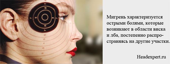 Мигрень характеризуются острыми болями в области виска