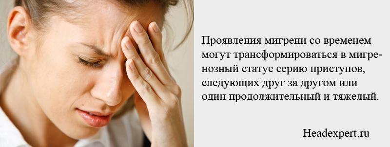 Мигренозный статус - одно из последствий мигрени