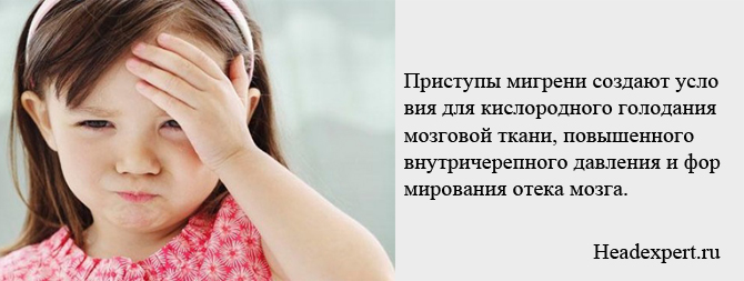 Чем опасны приступов мигрени
