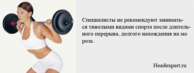 Специалисты не рекомендуют заниматься тяжелыми видами спорта после длительного перерыва