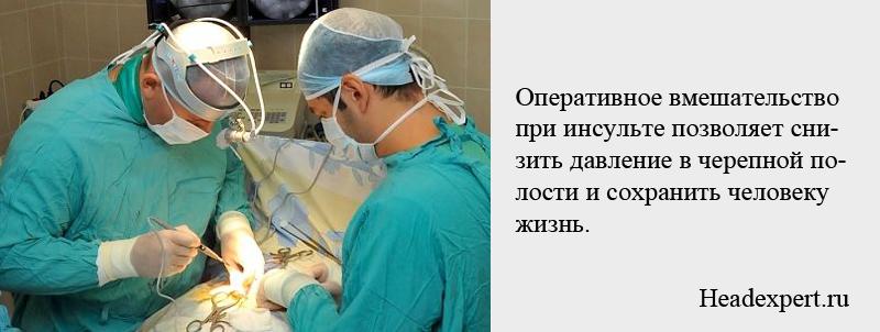 Оперативное вмешательство помогает сохранить жизнь при инсульте