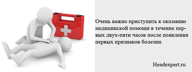 Важно приступить к оказанию помощи при первых симптомах заболевания