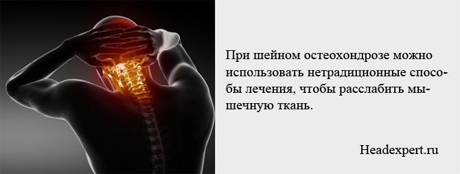 При шейном остеохондрозе можно использовать нетрадиционные способы лечения, чтобы расслабить мышечную ткань