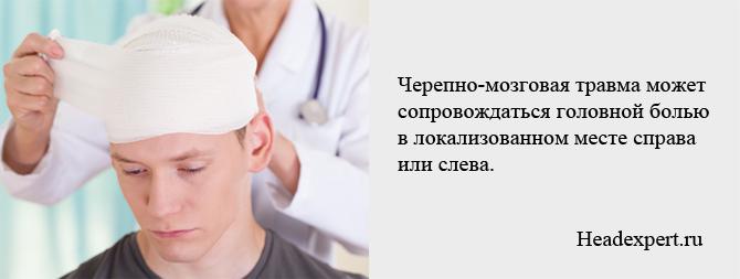 Черепно-мозговая травма может сопровождаться локализованной болью справа или слева