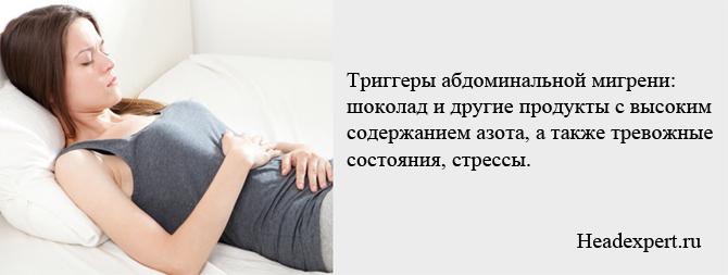 Триггеры абдоминальной мигрени - шоколад, стрессы