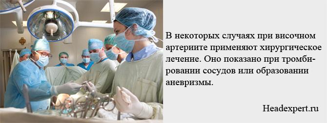 В некоторых случаях при височном артериите показано хирургическое лечение