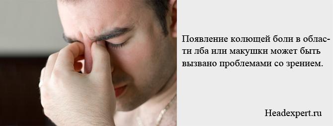 Головная боль в области глаз может быть связана с проблемами со зрением