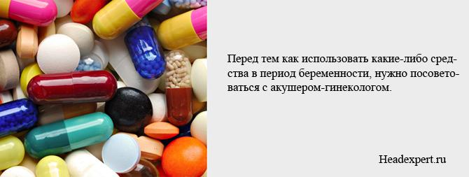Во время беременности все лекарства нужно принимать с большой осторожностью