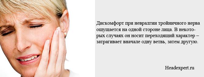 При невралгии тройничного нерва болевые ощущения наблюдаются в одной стороне лица