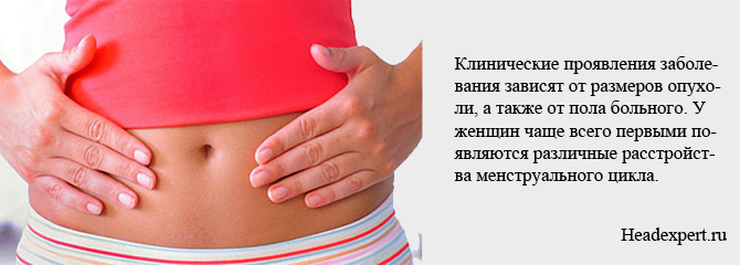 Расстройство менструального цикла - один из симптомов проявления аденомы гипофиза
