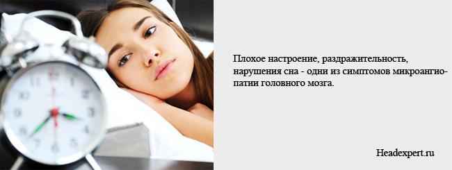 Нарушение сна - один из симптомов заболевания