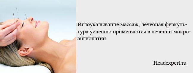 Иглоукалывание и массаж успешно применяются в лечении ангиопатии