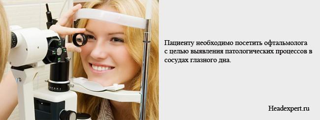 Проверка глазного дна - один из диагностических способов заболевания