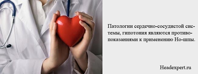Гипотония и болезни сердца являются противопоказаниями к приему Но-шпы