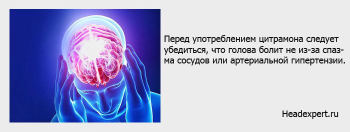 Перед приемом цитрамона от головы следует убедиться, что голова болит не от спазма сосудов