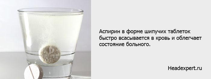 Аспирин в форме шипучих таблеток быстрее облегчает боль