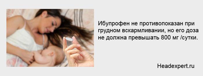 Ибупрофен не противопоказан при грудном вскармливании