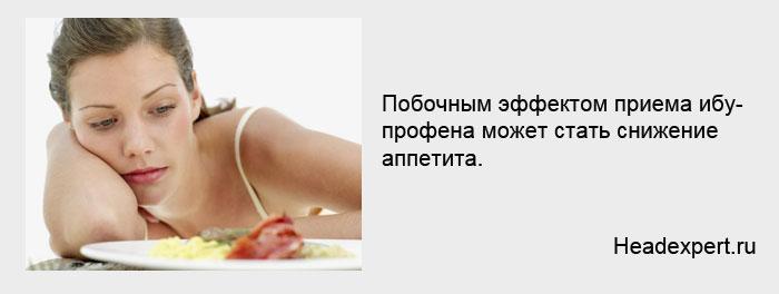 Ибупрофен может снижать аппетит (побочный эффект)