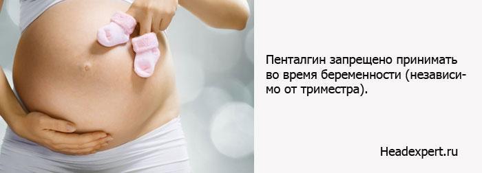 Пенталгин запрещен к приему во время беременности