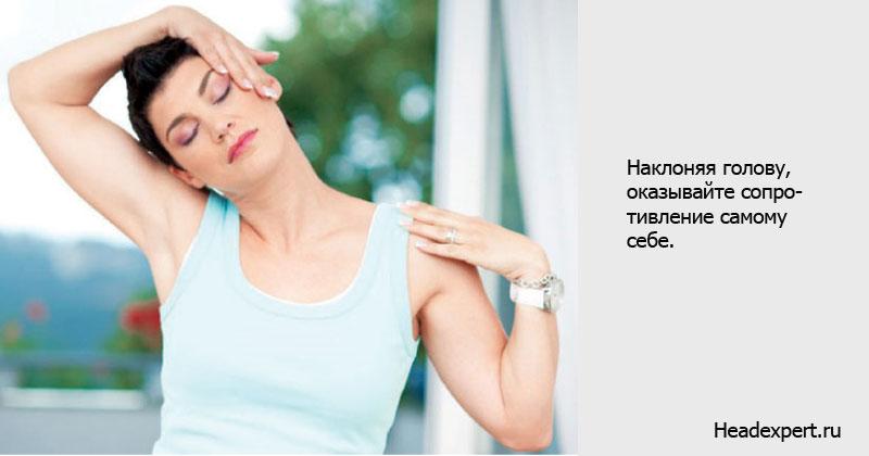 Разрабатываем шею: упражнение от мигрени
