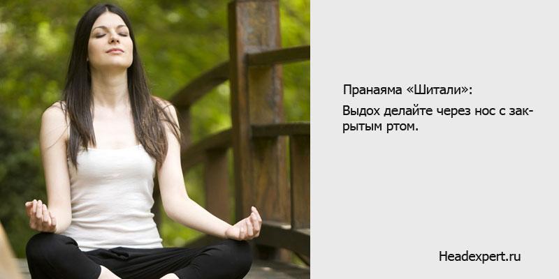 Упражнение Шитали от головной боли и мигрени
