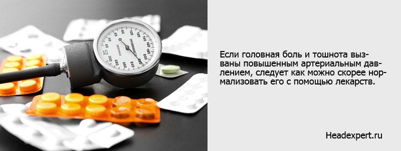 Следует немедленно нормализовать давление, если оно повышенное