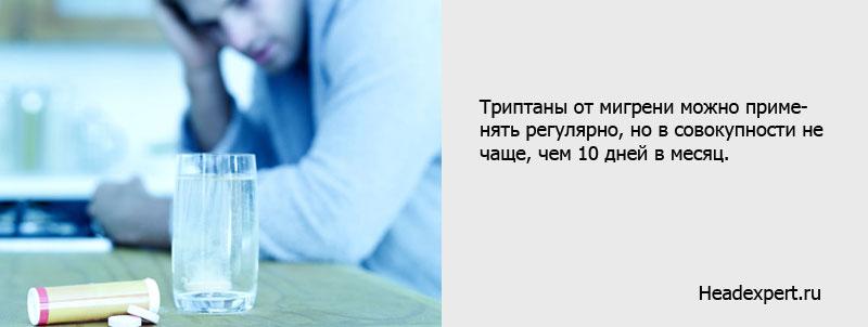 Правила приема триптанов от мигрени