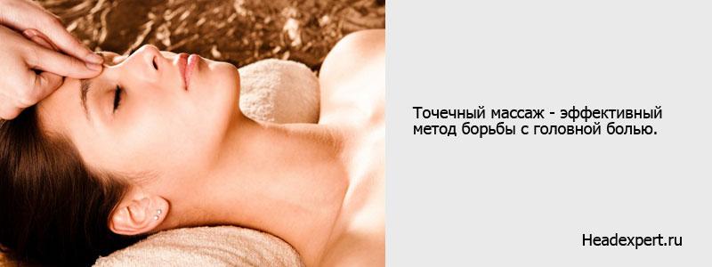 Точечный массаж - отличный метод справиться с головной болью