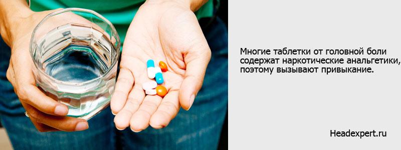 Лечение головной боли с помощью таблеток должно быть под наблюдением врача