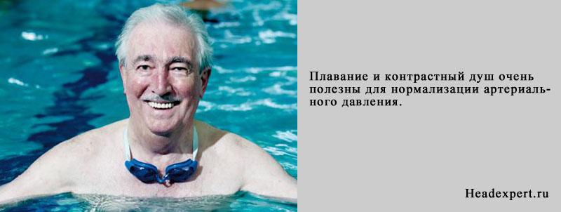 Плавание очень полезно для гипертоников