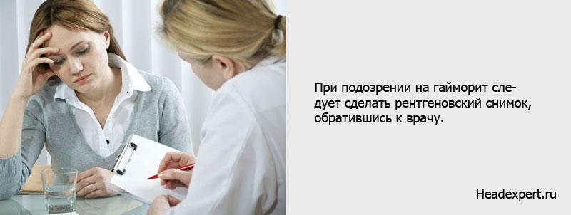 Для диагностики гайморита нужно сделать рентгеновский снимок
