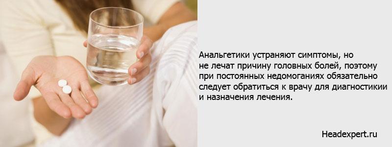 Лечение головной боли с помощью анальгетиков - не выход!