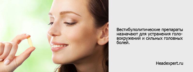 Лечение головной боли и головокружения
