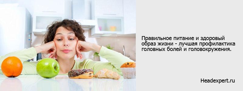Правильное питание - лучшая профилактика головных болей
