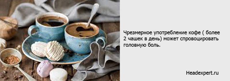 Кофе - один из триггеров мигрени