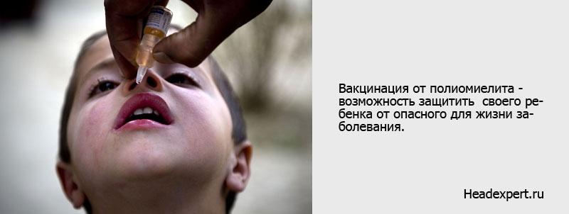 Температура и головная боль у ребенка могут быть симптомами полиомиелита