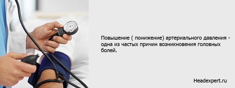 Постоянные головные боли люди могут испытывать люди с пониженным или повышенным артериальным давлением