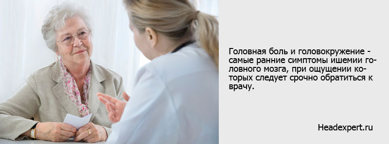 Симптомы ишемии головного мозга