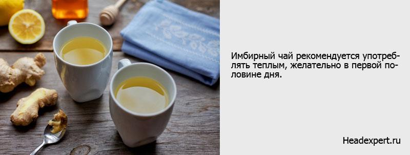 Имбирный чай следует употреблять теплым