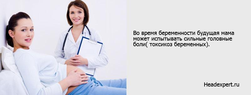 Токсикоз беременных может сопровождаться недомоганиями, сильными головными болями