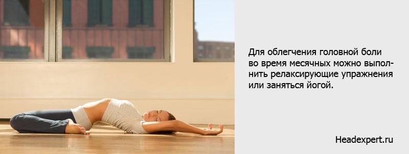 Облегчить головную боль при месячных поможет йога