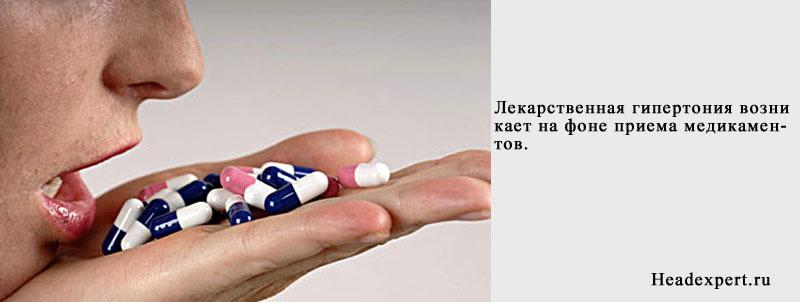 Лекарственная гипертония возникает на фоне приема медикаментов