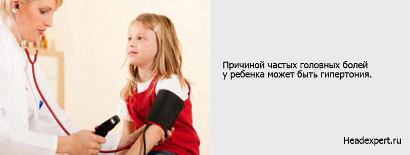 Причиной головных болей у детей может быть гипертония
