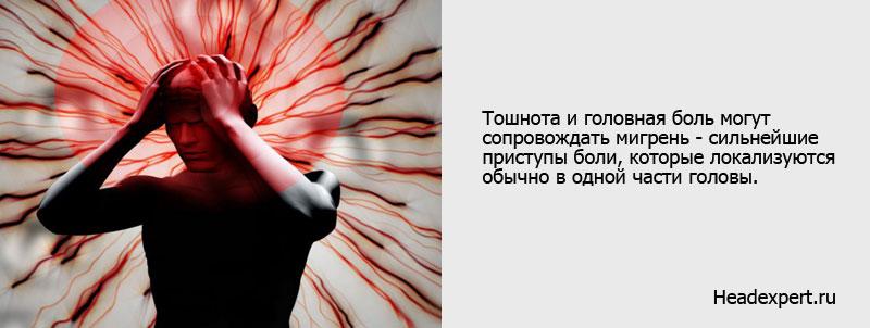 Мигрень - сильные головные боли, которые могут сопровождаться тошнотой