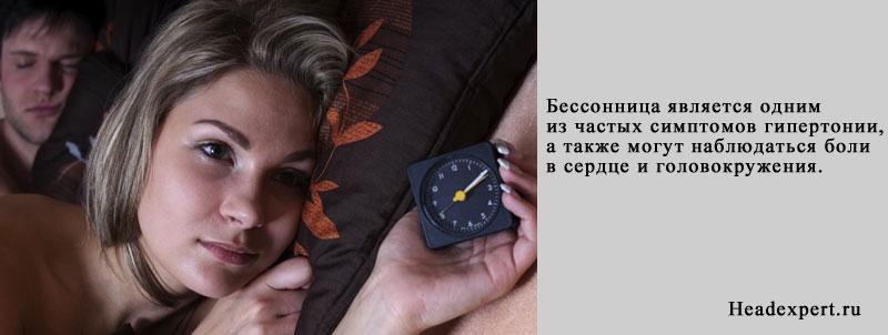 Бессонница - один из симптомов гипертонии